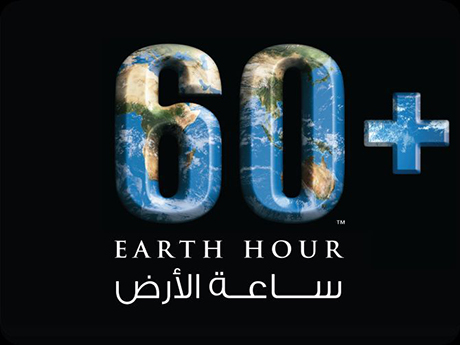 SWITCH OFF THE LIGHTS FOR EARTH HOUR